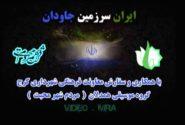 اجرای برنامه ایران سرزمین جاویدان