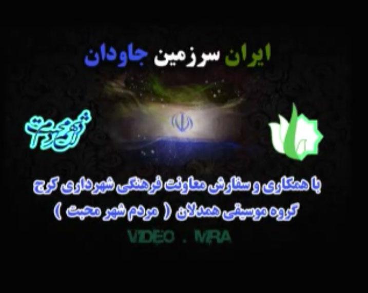 اجرای ایران سرزمین جاویدان